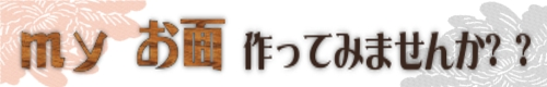 myお面2