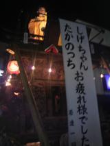 祭りが終わり南横宿区の山車が片付けをしていました。