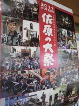 来年の佐原の大祭カレンダー