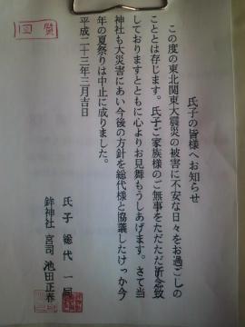 2011041212270000.jpg
