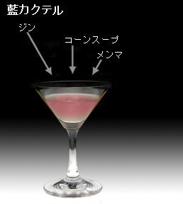 cocktail_20110201162631.jpg