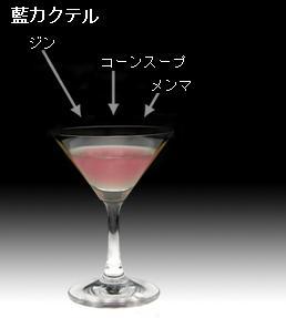 cocktail_20110201162631.jpg