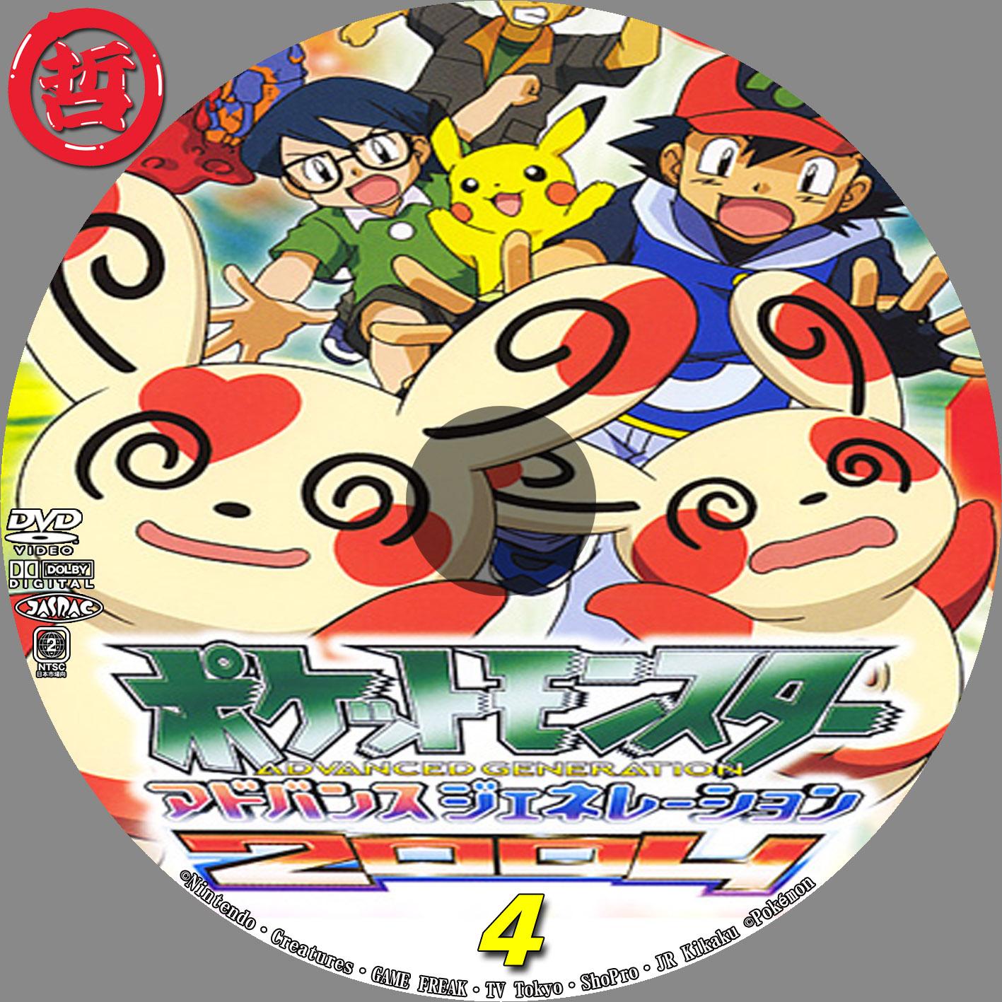 哲ヲのカスタムラベル ポケットモンスター アドバンスジェネレーション2004