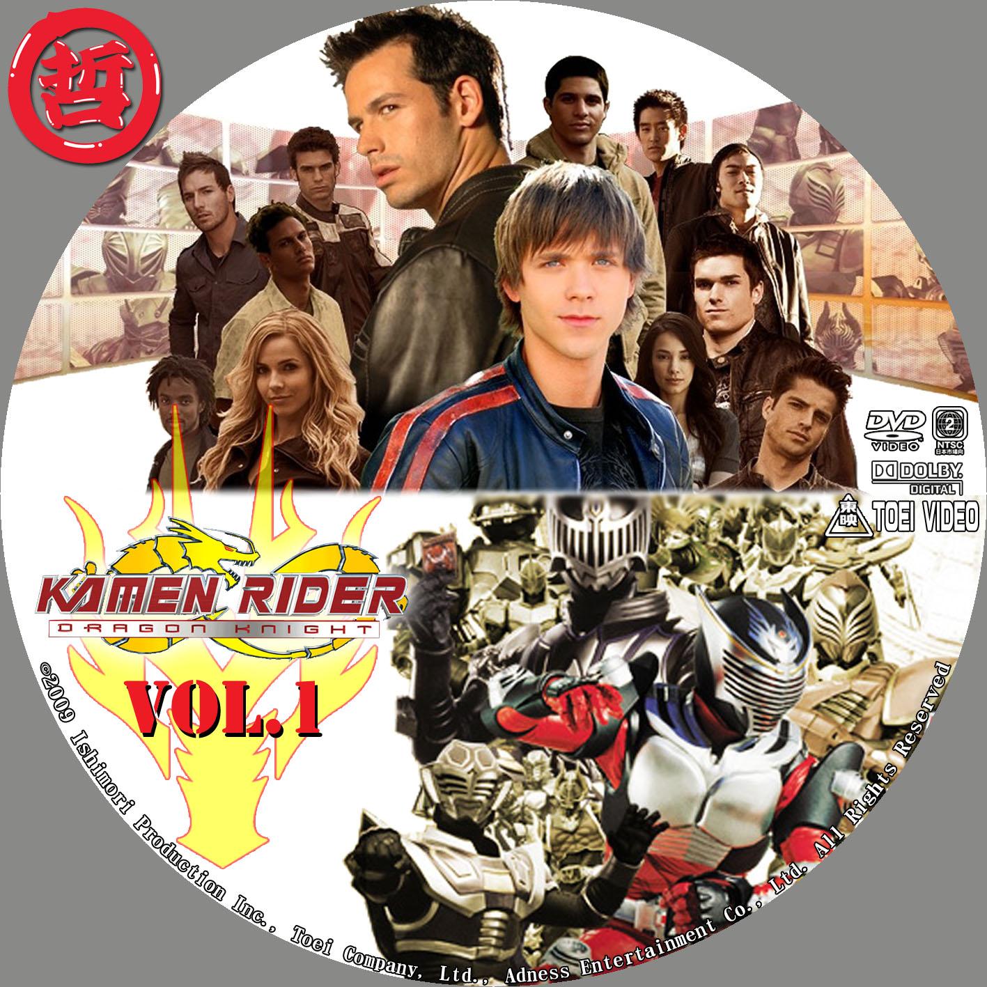 Kamen Rider Dragon Knight Dvd Kamen Rider Dragon Knight Ver