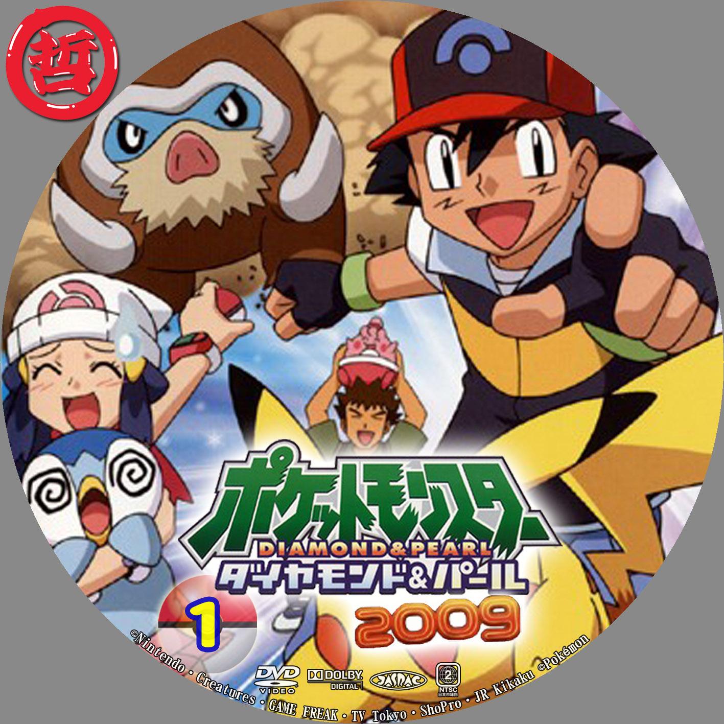 哲ヲのカスタムラベル ポケットモンスター ダイアモンドパール2009
