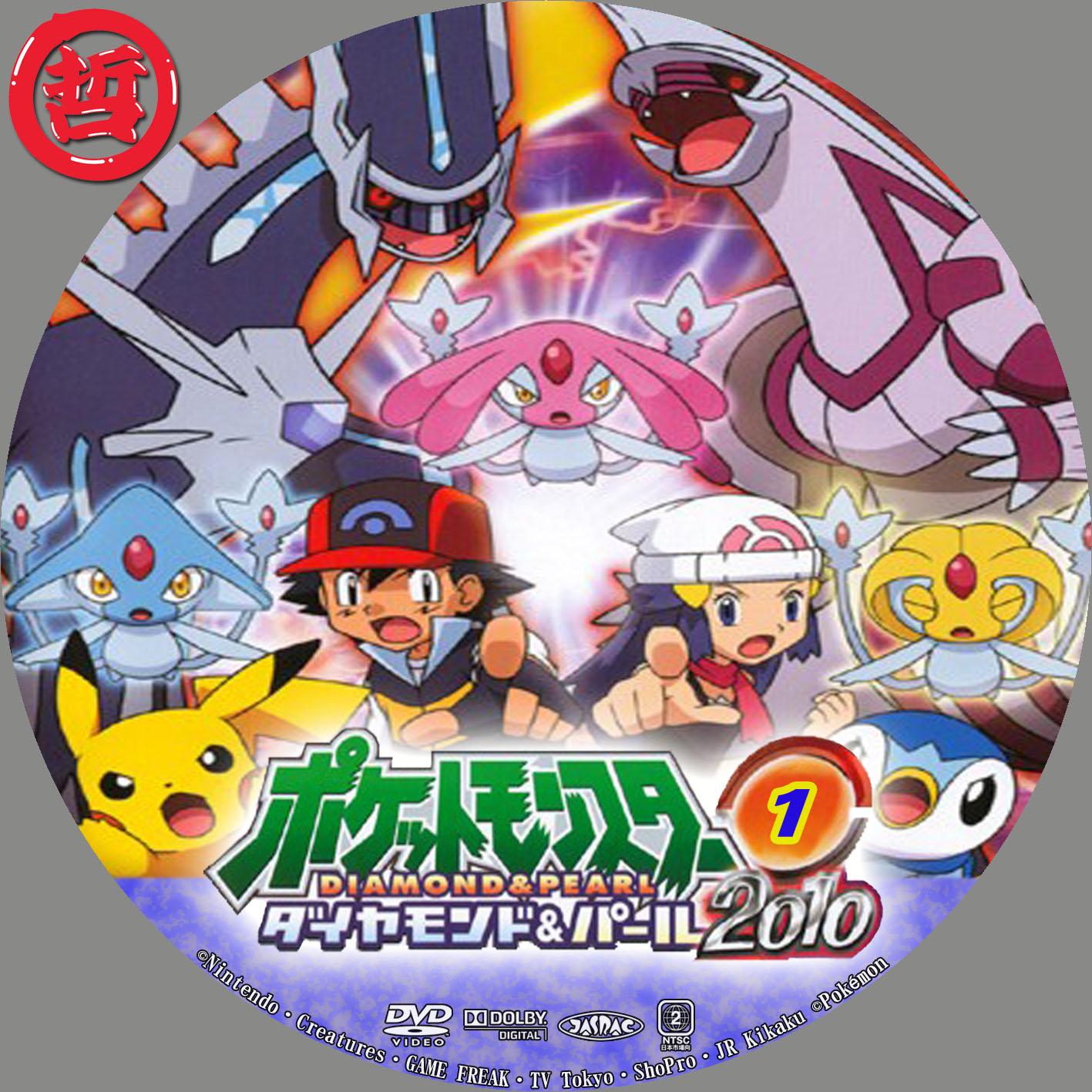 哲ヲのカスタムラベル ポケットモンスター ダイアモンドパール2010