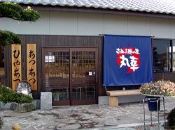 20031210marukou.jpg