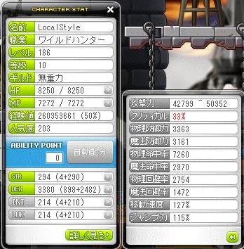 186LV 素ステ
