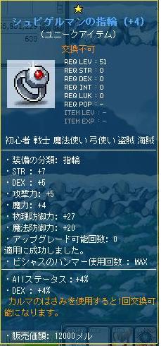 指輪 A5D8%