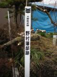 nomurazinya1.jpg