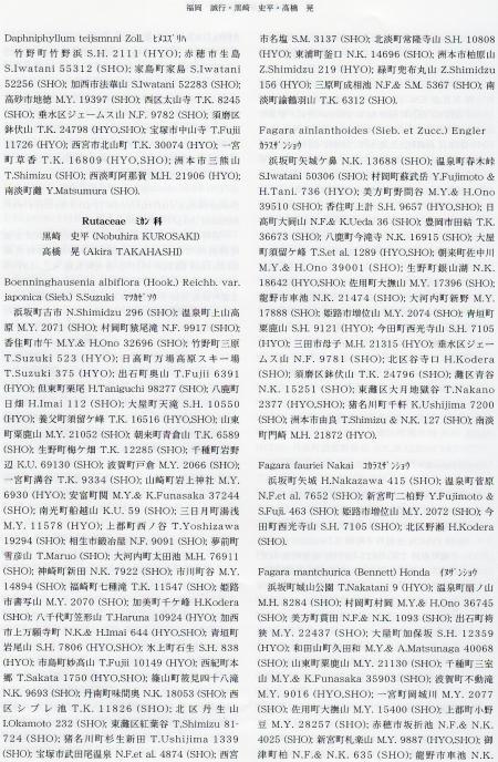 兵庫県産維管束植物4 180ページ