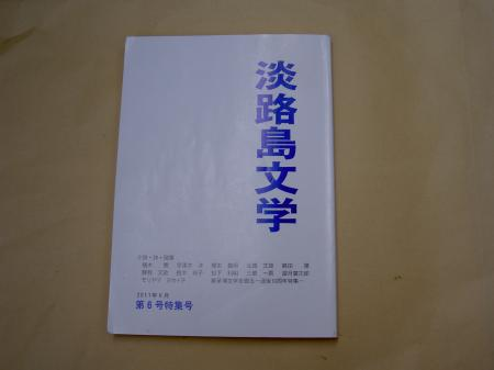 淡路島文学 第6号特集号