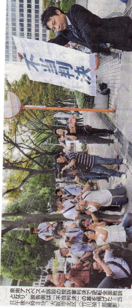 2011.8.26 産経新聞朝刊1面