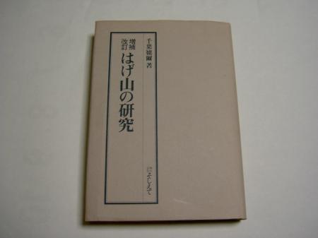 """""""はげ山"""" を研究した唯一の本"""