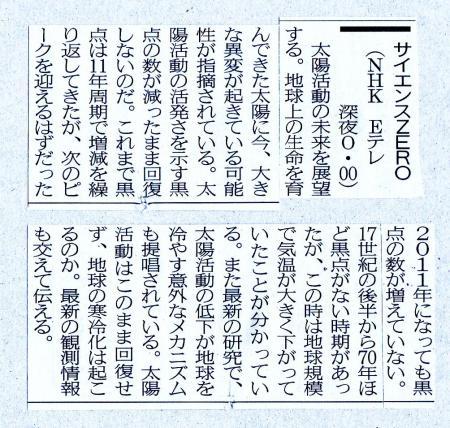 2012年1月13日のテレビ番組の案内記事