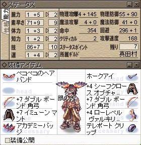 chase_status75_01.jpg