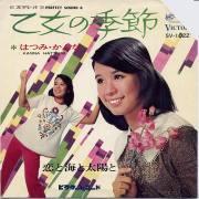 hatsumi2