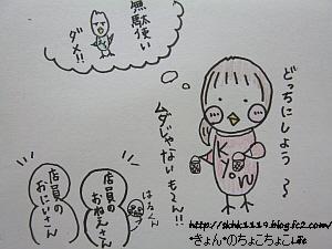 編集_P1000763