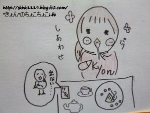 編集_P1000766