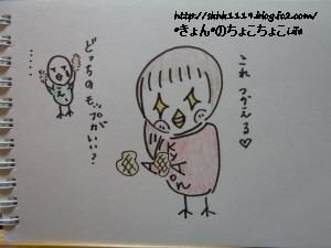 編集_P1010799