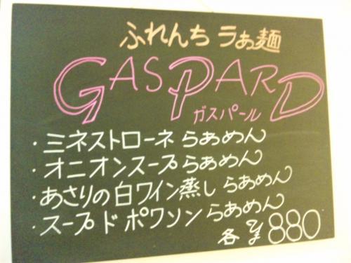 ふれんちラぁ麺ガスパール