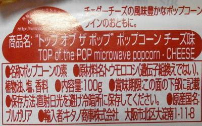 topofthepop2.jpg