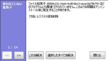 CCleaner08