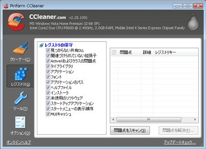 CCleaner06