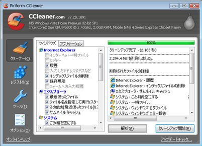 CCleaner05