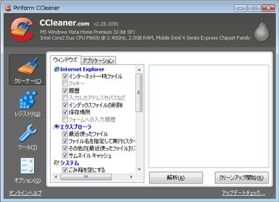 CCleaner04