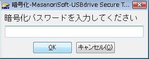 usbdrivesecure05