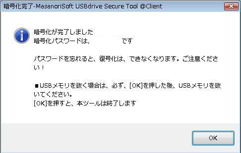 usbdrivesecure06