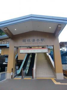 A 箱根湯本駅