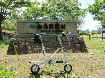 極小径車&湘南国際村