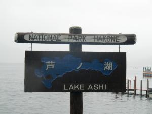 A とりあえず芦ノ湖