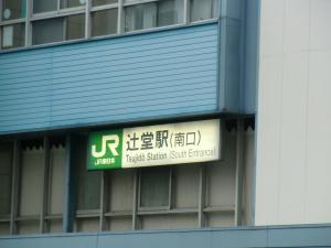 A B 辻堂…?
