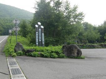 澗満滝公園