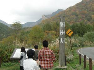 バンダイ山