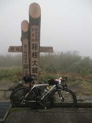 大観山(霧)