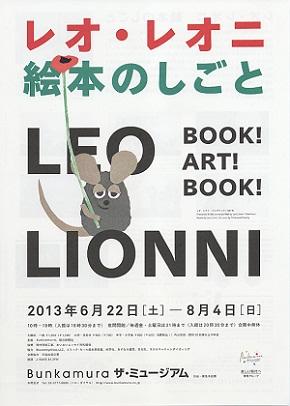 leolionni-1.jpg