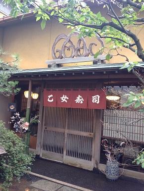 otomezushi-1.jpg