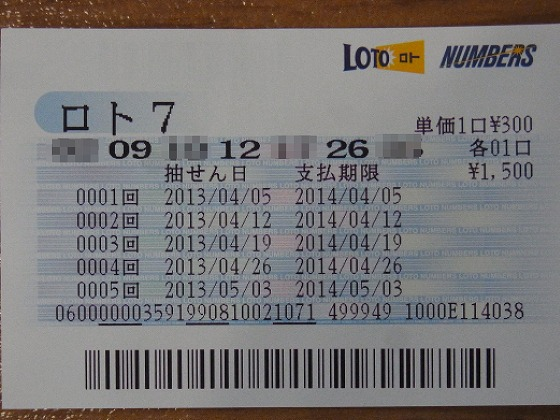 Loto7 Apr 2nd 2013 x 3
