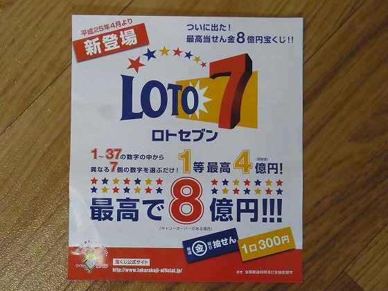 Loto7 Apr 2nd 2013 x 1
