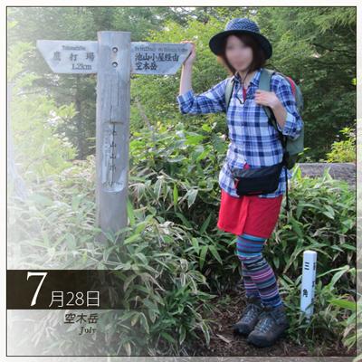 山ガールファッション|夏山|ユニクロ|登山