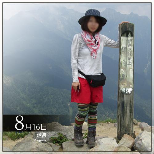 山ガールファッション|焼岳登山