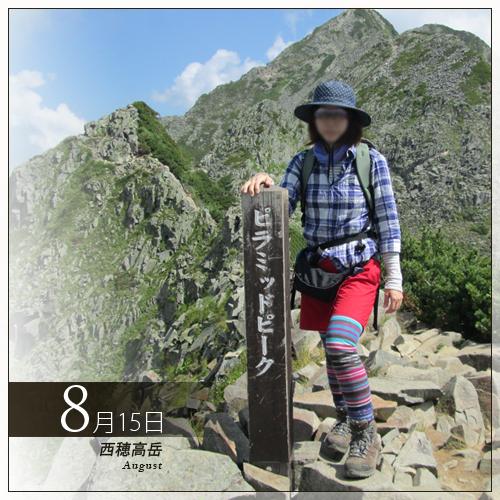 山ガールファッション|西穂高岳登山