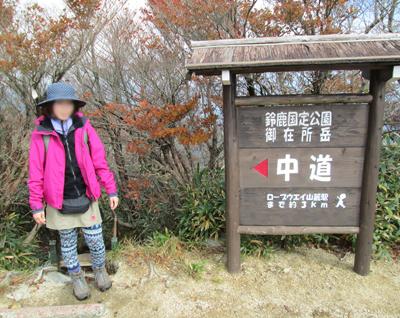 御在所岳中登山道|登山|山ガール