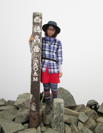 ▲西穂高岳(標高2909m)|長野県・岐阜県|2013/08/15|日帰り登山【西穂高岳】山頂
