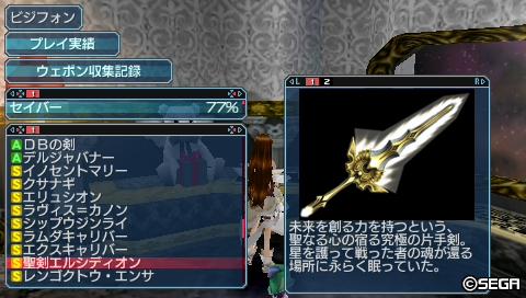 聖剣エルシディオン_001