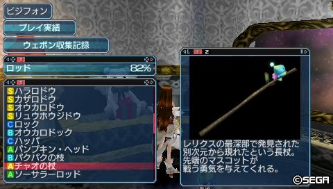 チャオの杖_001